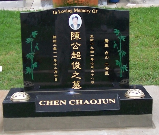 S 700x550 SADDLE HEADSTONE ON SPLAY BASE WITH CHINESE CHARACTERS AND BAMBOO ARTWORK